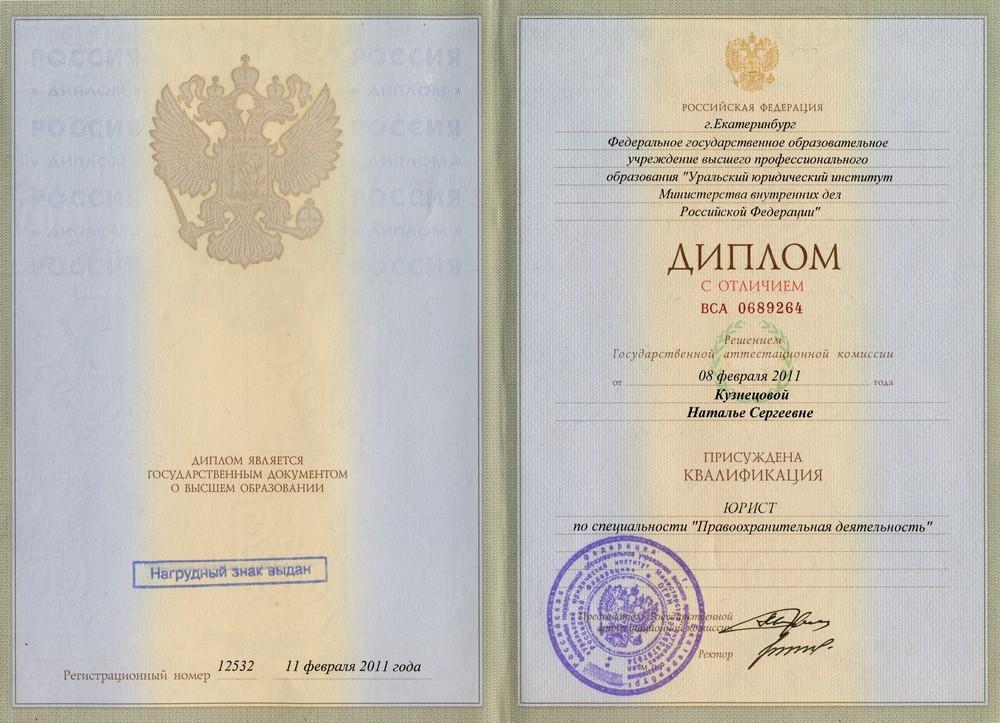 Копия диплома о высшем образовании как сделать 910